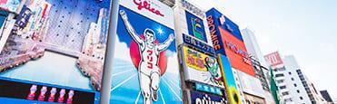 近畿・沖縄観光
