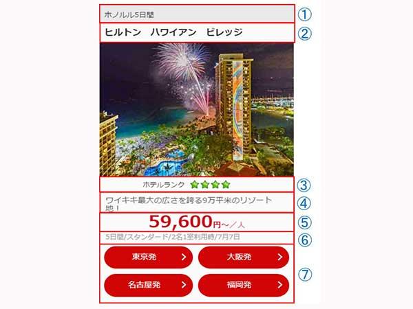 海外ツアー(航空券+宿)