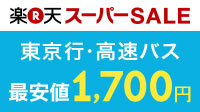 楽天スーパーSALE高速バス東京
