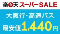 楽天スーパーSALE高速バス大阪