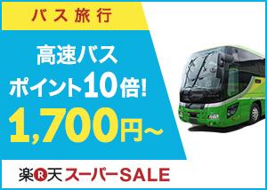 【ポイント10倍】高速バス