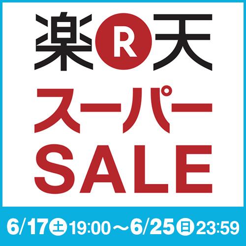 【楽天スーパーSALE】最大20%OFF【素泊まり】オーシャンビュー客室で沖縄ステイプラン