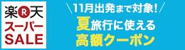 【楽天スーパーSALE】6月25日(日)23:59まで