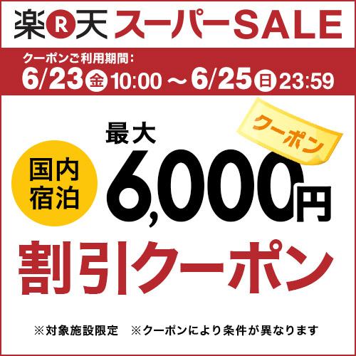 楽天スーパーSALE♪丸峰では最大2,000円クーポンお使い頂けます!