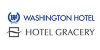 WHGホテルズ(ワシントンホテル/ホテルグレイスリー)