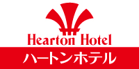 ハートンホテルチェーン