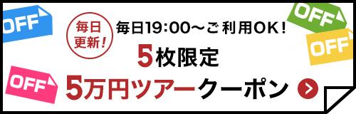 最大5万円クーポン配布中