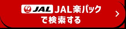 JAL楽パックで検索