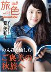 2015. 08 vol. 25 のんびり愉しむご褒美の秋旅へ