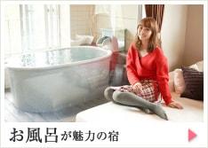 お風呂が魅力の宿