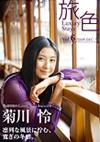 2009.12 Vol.6 寛ぎの冬宿