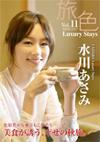 2010.10 Vol.11 美食が誘う幸せの秋旅
