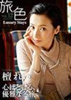 2010.12 Vol.12 優雅な冬旅