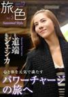 2011.12 Vol.3 パワーチャージの旅へ