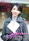 2012.12 vol.9 冬の旅物語