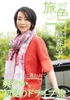 2013.04 vol.11 初夏のドライブ旅