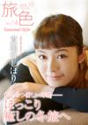 2013.10 vol.14 ほっこり 癒しの冬旅へ