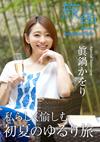 2014.04 vol.17 初夏のゆるり旅
