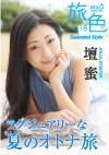2014.06 vol.18 ラグジュアリーな夏のオトナ旅