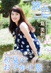 2015.04 vol.23 初夏のおでかけ旅