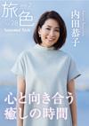 2016. 02 Vol. 28 心と向き合う癒しの時間