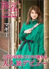 2016. 12 Vol. 33  大人旅デビュー