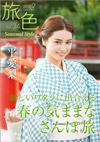 2017. 02 Vol. 34  春の気ままなさんぽ旅