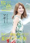2017. 06 Vol. 36  夏のリゾート旅