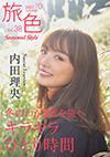 2017. 10 Vol. 38  キラキラひとり時間