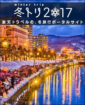 冬トリ2017