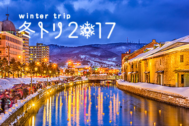 冬トリ2017★ 冬のご旅行に!