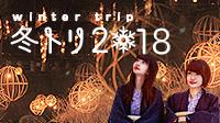 2018年冬旅行総合ページ!
