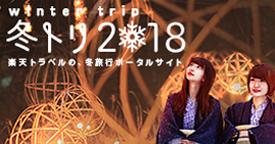 冬トリ2018★冬旅行へ行こう