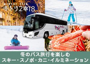 冬トリ2018
