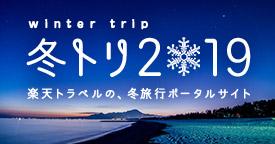 【冬トリ2019】