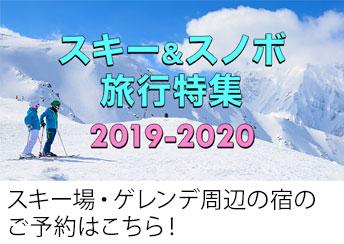 スキー&スノボ旅行特集2019-2020