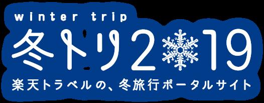 冬トリ2019|楽天トラベルの、冬旅行ポータルサイト