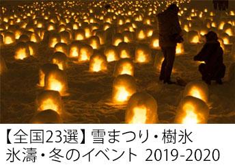 【全国23選】雪まつり・樹氷 氷濤・冬のイベント2019-2020