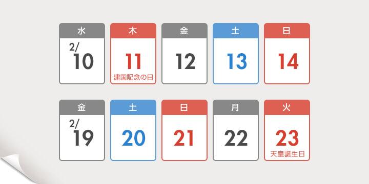 冬 カレンダー