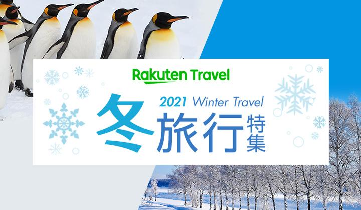 冬旅行特集2021