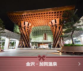 金沢・加賀温泉