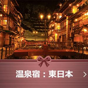 温泉宿:東日本