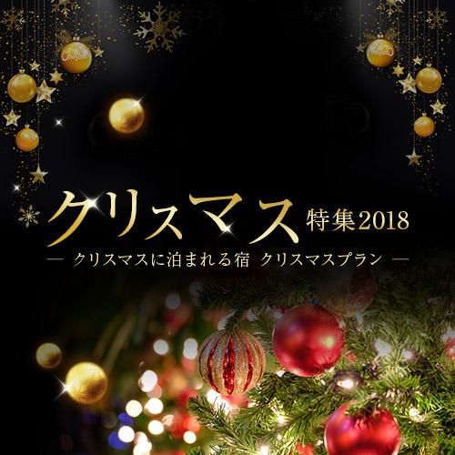 クリスマスケーキプレゼント♪離れの露天風呂付客室でX'mas お食事も個室で【クリスマス特典】プラン