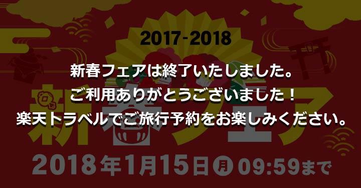 新春フェア2017-2018