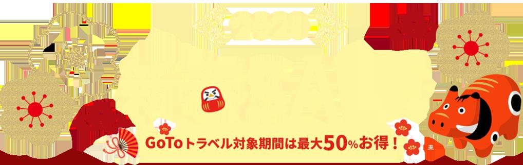 新春SALE GoToトラベル期間は最大50%お得!