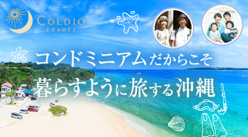 コンドミニアムだからこそ 暮らすように旅する沖縄