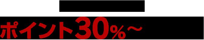 掲載プラン限定ポイント最大30%貯まる