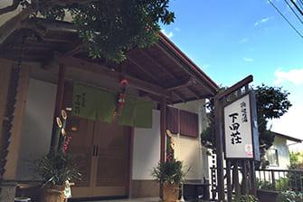 下田荘 浜辺の湯