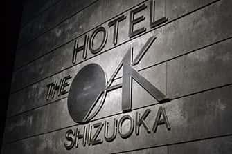 ホテルオーク静岡(2018年3月NEWオープン)