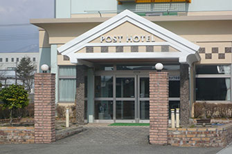 ポストホテル